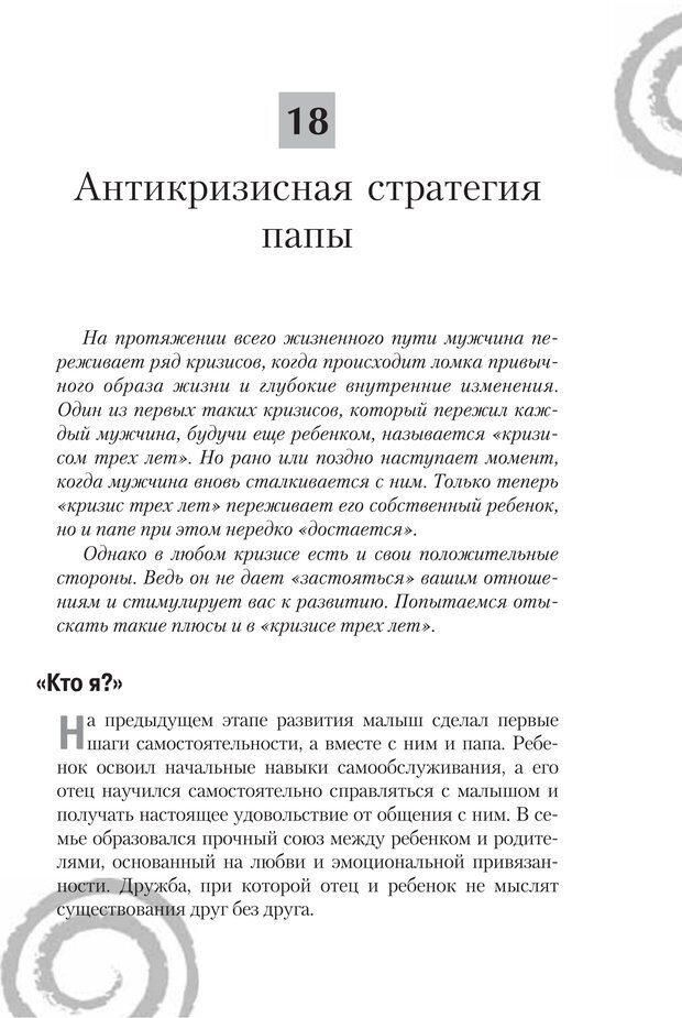 PDF. Настольная книга родителей. Павлов И. В. Страница 180. Читать онлайн
