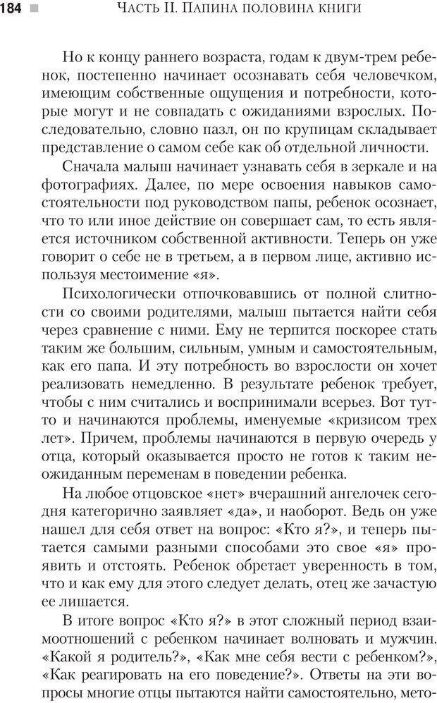 PDF. Настольная книга родителей. Павлов И. В. Страница 181. Читать онлайн