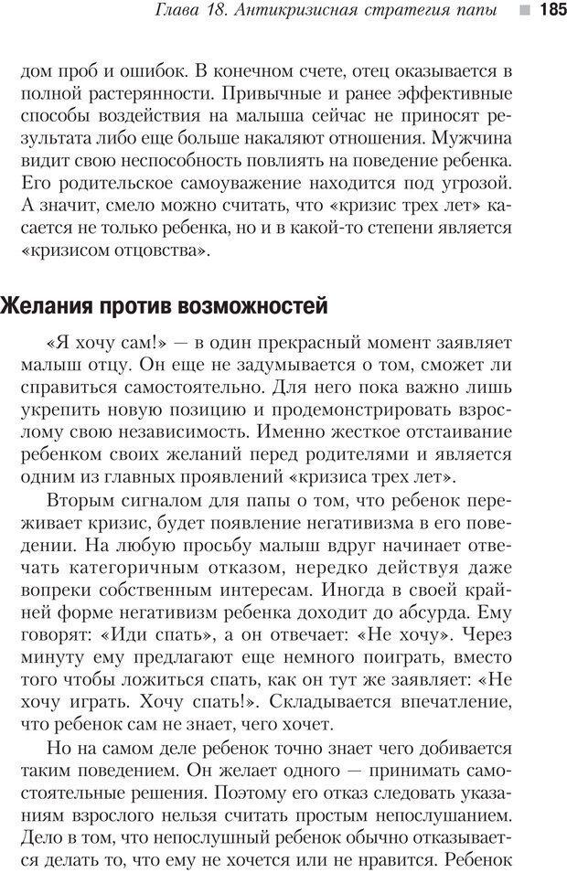 PDF. Настольная книга родителей. Павлов И. В. Страница 182. Читать онлайн