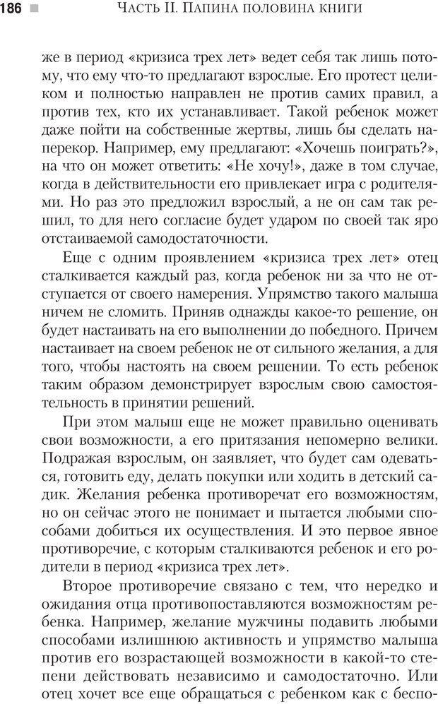 PDF. Настольная книга родителей. Павлов И. В. Страница 183. Читать онлайн