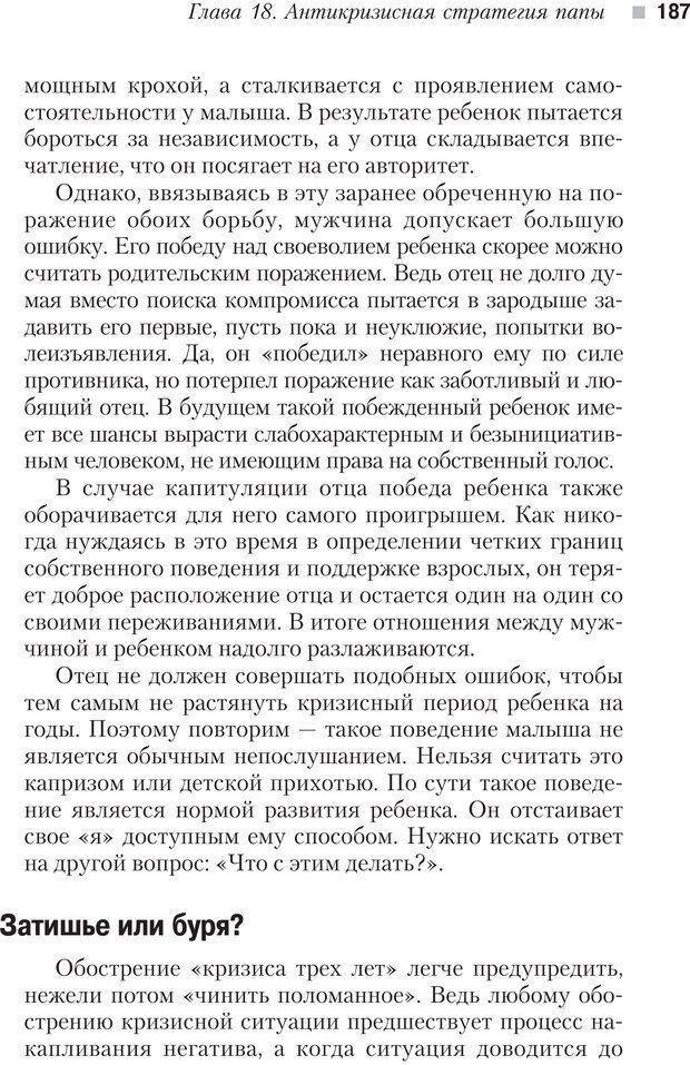 PDF. Настольная книга родителей. Павлов И. В. Страница 184. Читать онлайн