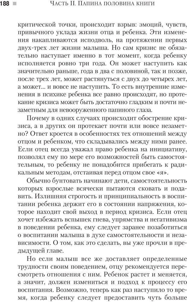 PDF. Настольная книга родителей. Павлов И. В. Страница 185. Читать онлайн
