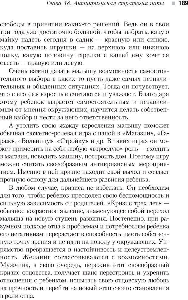PDF. Настольная книга родителей. Павлов И. В. Страница 186. Читать онлайн