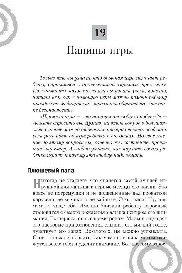 PDF. Настольная книга родителей. Павлов И. В. Страница 187. Читать онлайн