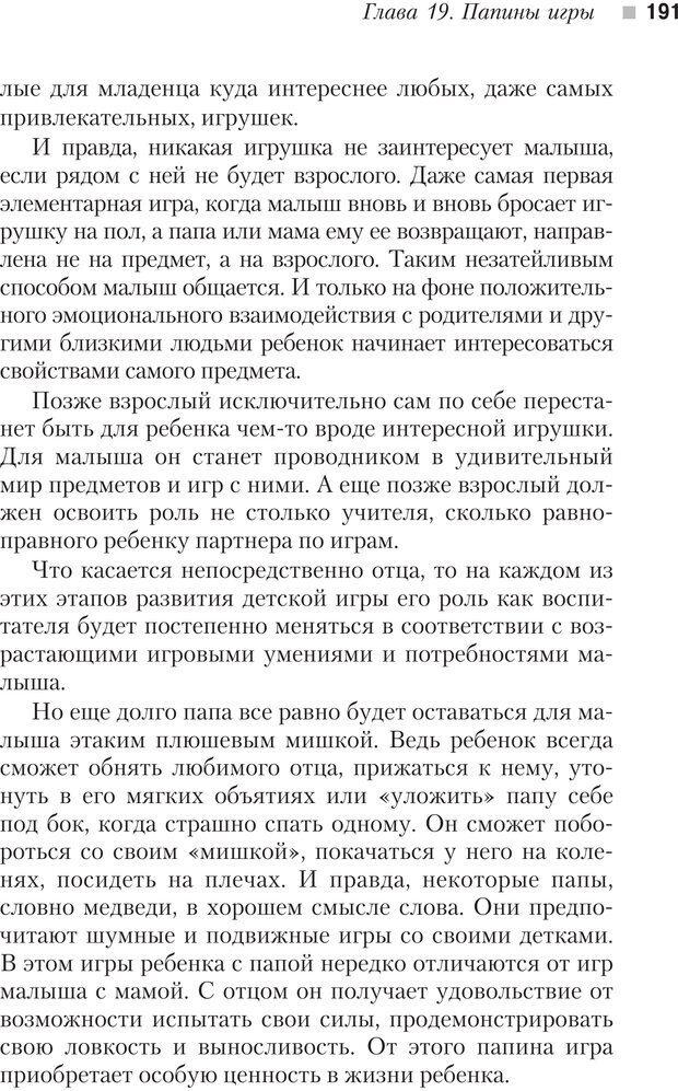 PDF. Настольная книга родителей. Павлов И. В. Страница 188. Читать онлайн