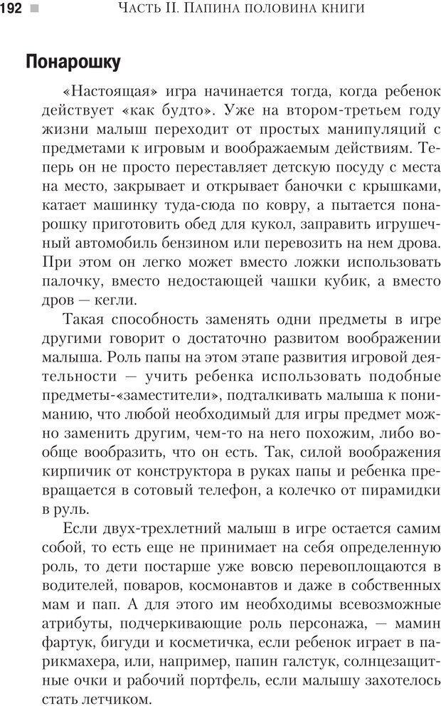 PDF. Настольная книга родителей. Павлов И. В. Страница 189. Читать онлайн