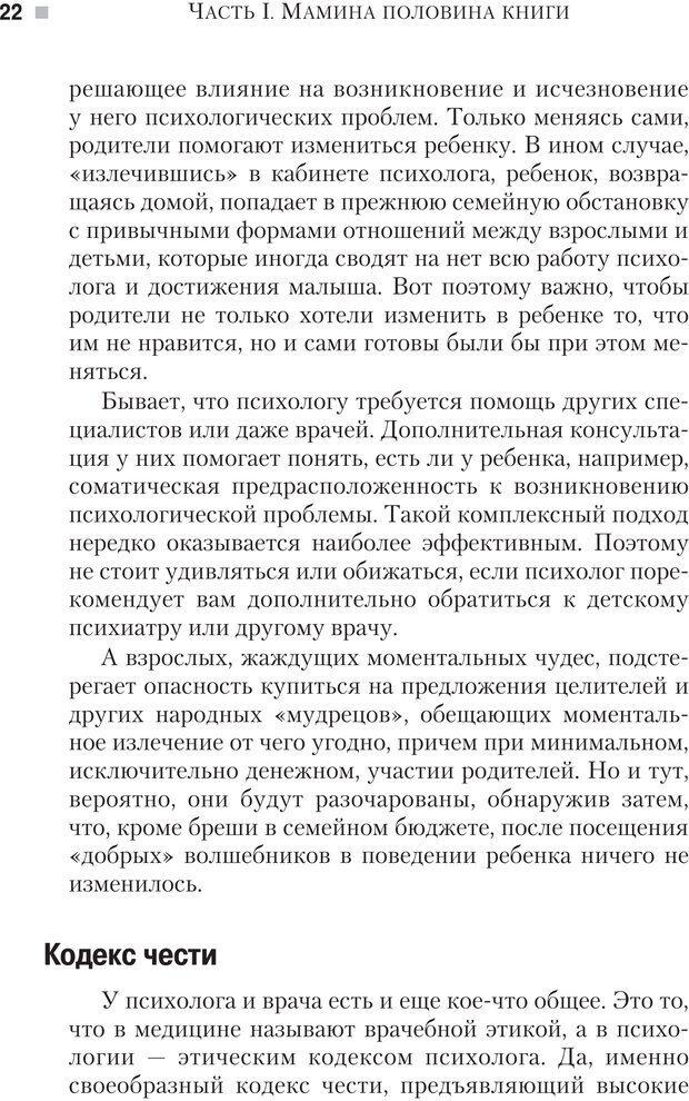 PDF. Настольная книга родителей. Павлов И. В. Страница 19. Читать онлайн