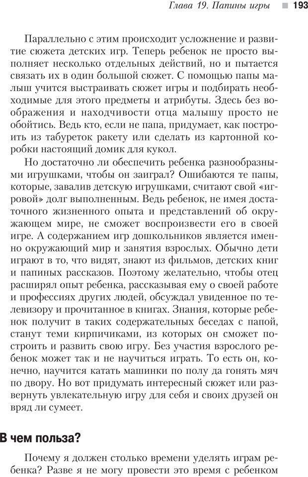 PDF. Настольная книга родителей. Павлов И. В. Страница 190. Читать онлайн