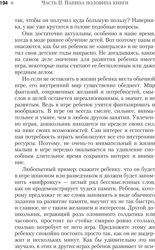 PDF. Настольная книга родителей. Павлов И. В. Страница 191. Читать онлайн