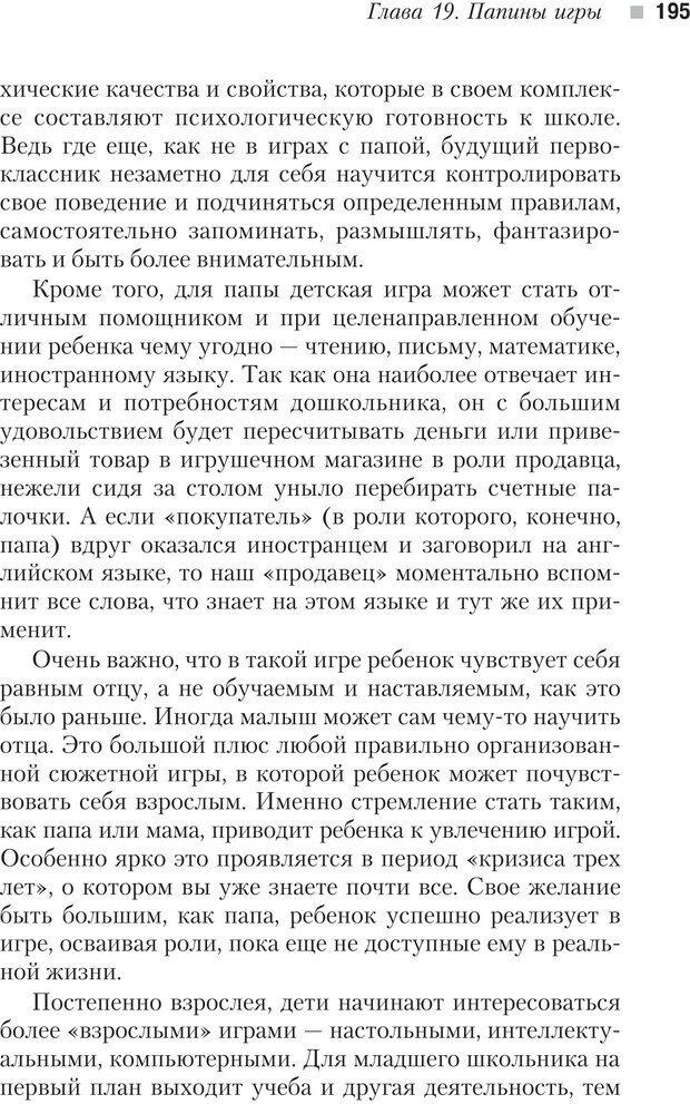 PDF. Настольная книга родителей. Павлов И. В. Страница 192. Читать онлайн