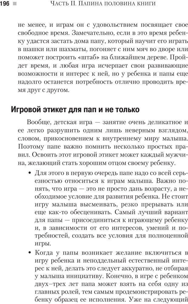 PDF. Настольная книга родителей. Павлов И. В. Страница 193. Читать онлайн