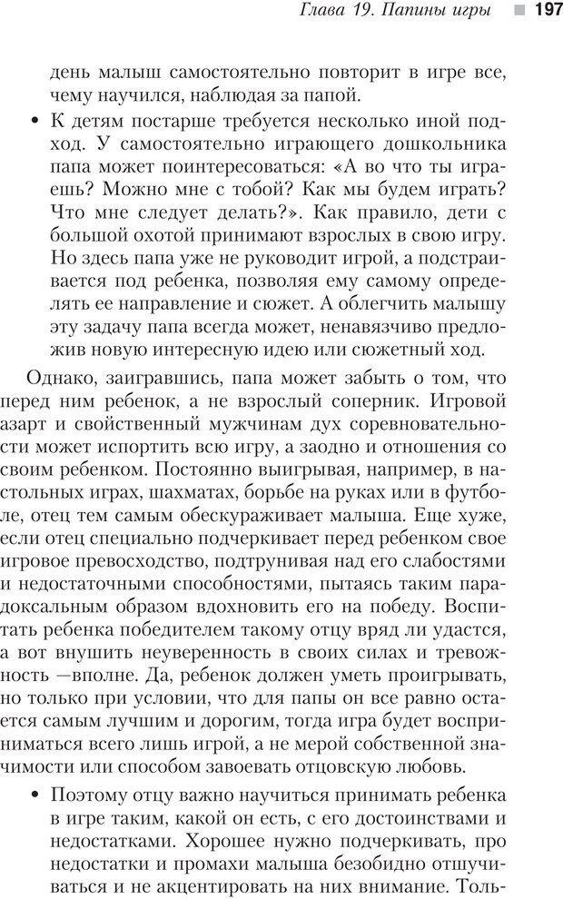 PDF. Настольная книга родителей. Павлов И. В. Страница 194. Читать онлайн