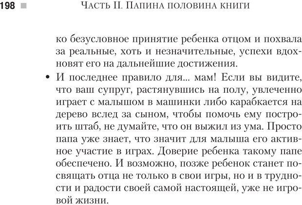 PDF. Настольная книга родителей. Павлов И. В. Страница 195. Читать онлайн