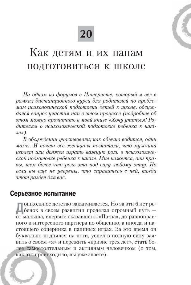 PDF. Настольная книга родителей. Павлов И. В. Страница 196. Читать онлайн