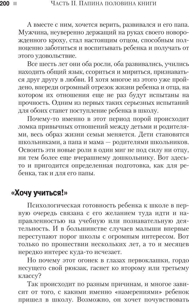 PDF. Настольная книга родителей. Павлов И. В. Страница 197. Читать онлайн