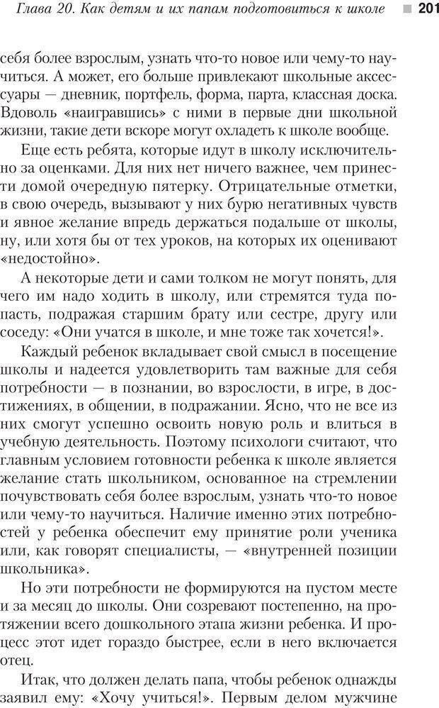 PDF. Настольная книга родителей. Павлов И. В. Страница 198. Читать онлайн