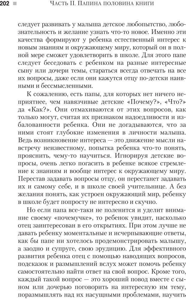 PDF. Настольная книга родителей. Павлов И. В. Страница 199. Читать онлайн