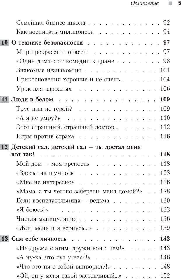 PDF. Настольная книга родителей. Павлов И. В. Страница 2. Читать онлайн