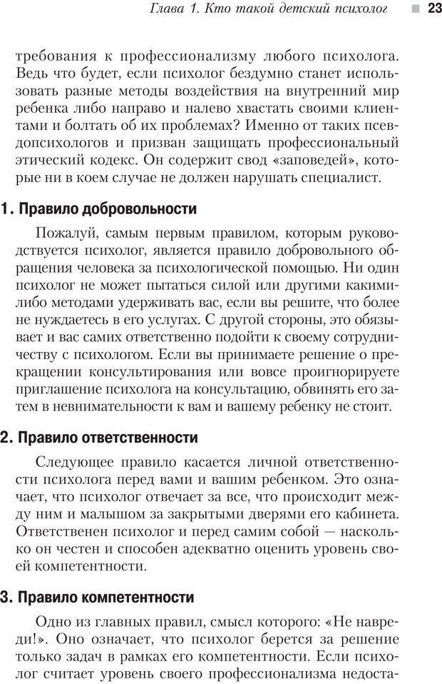 PDF. Настольная книга родителей. Павлов И. В. Страница 20. Читать онлайн