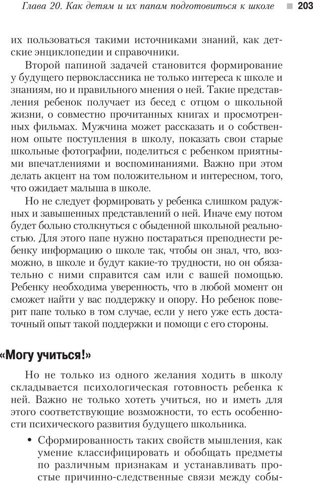 PDF. Настольная книга родителей. Павлов И. В. Страница 200. Читать онлайн