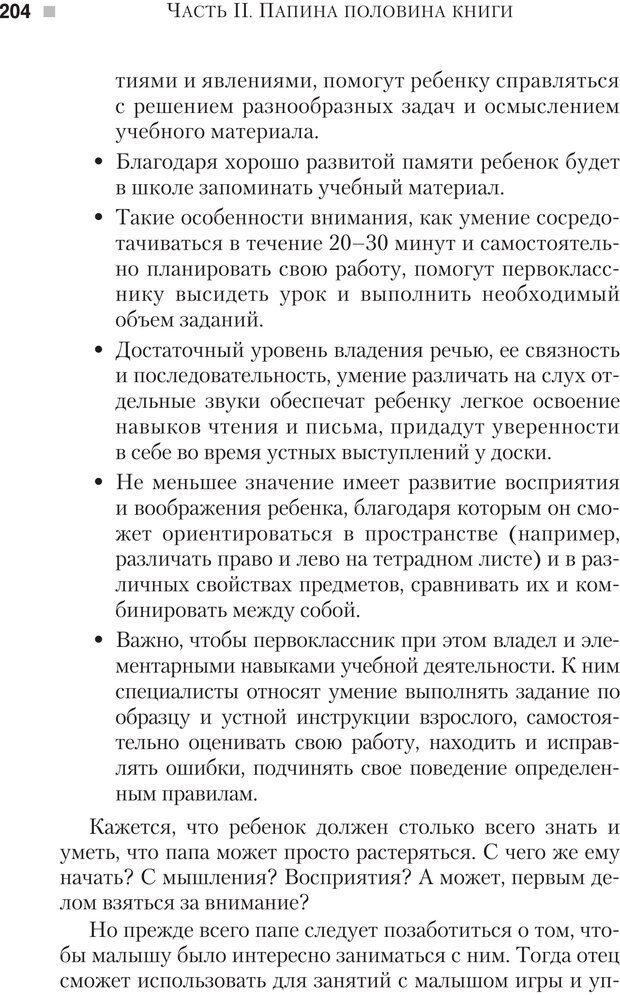 PDF. Настольная книга родителей. Павлов И. В. Страница 201. Читать онлайн