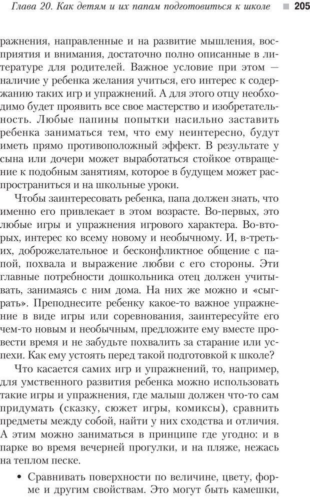 PDF. Настольная книга родителей. Павлов И. В. Страница 202. Читать онлайн