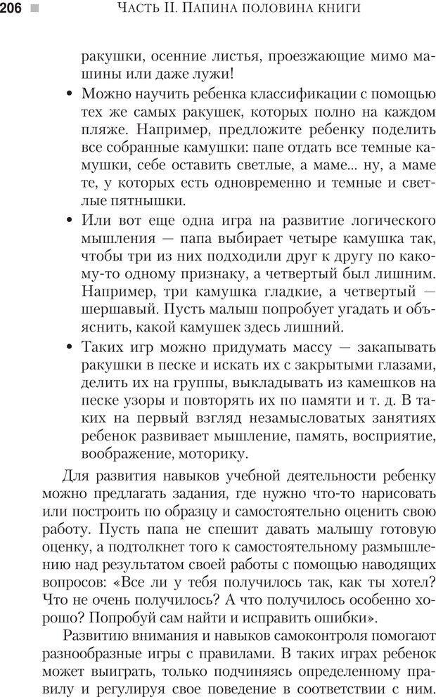 PDF. Настольная книга родителей. Павлов И. В. Страница 203. Читать онлайн