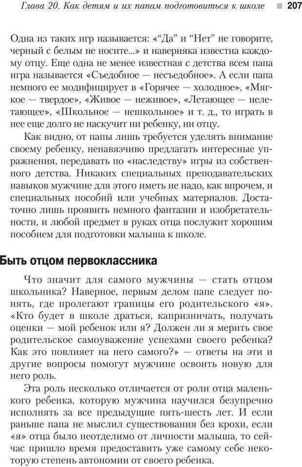 PDF. Настольная книга родителей. Павлов И. В. Страница 204. Читать онлайн