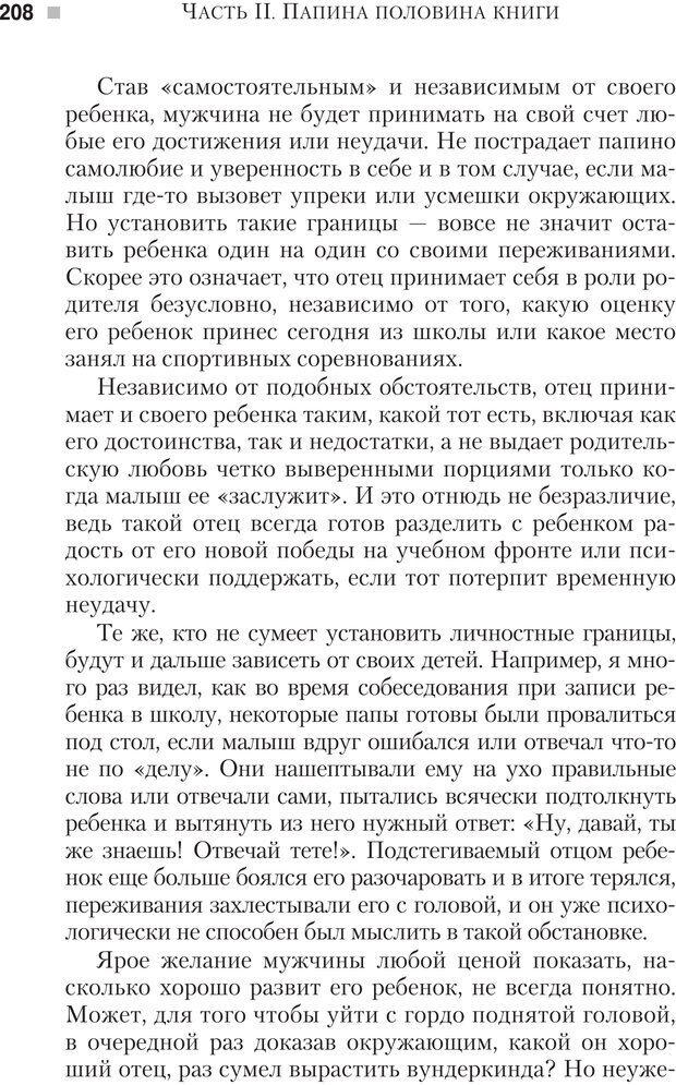 PDF. Настольная книга родителей. Павлов И. В. Страница 205. Читать онлайн
