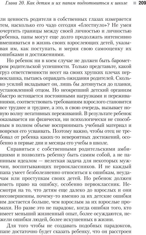 PDF. Настольная книга родителей. Павлов И. В. Страница 206. Читать онлайн