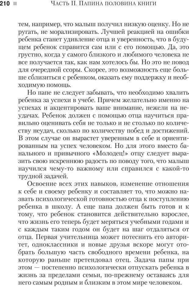 PDF. Настольная книга родителей. Павлов И. В. Страница 207. Читать онлайн