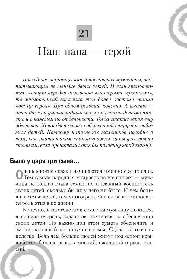 PDF. Настольная книга родителей. Павлов И. В. Страница 208. Читать онлайн