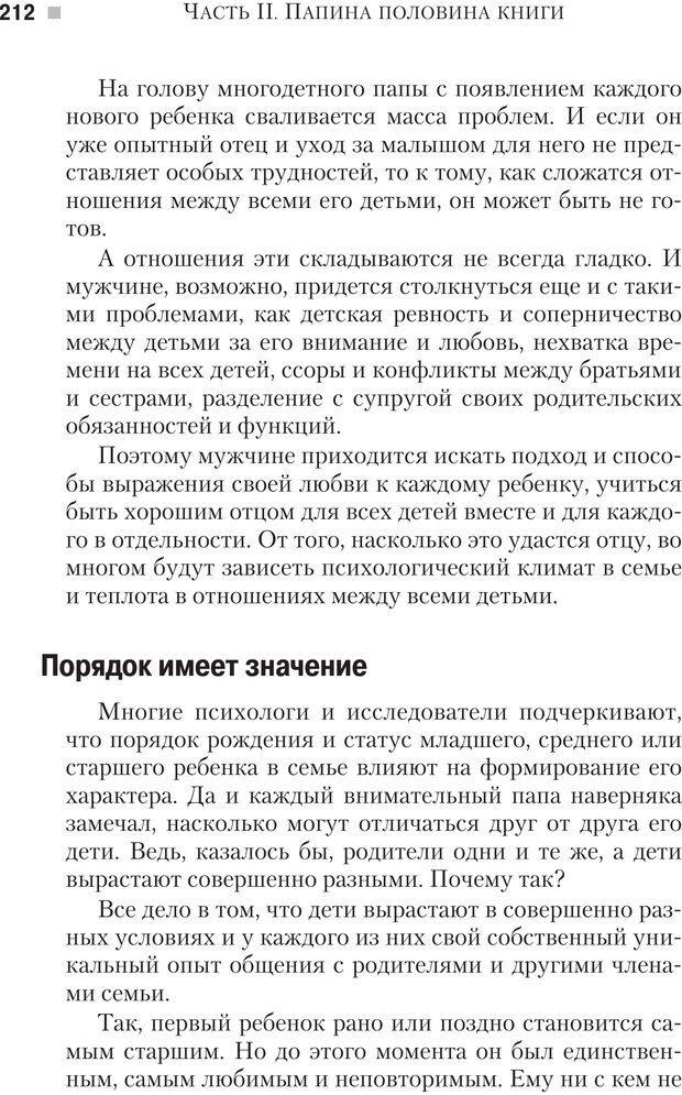 PDF. Настольная книга родителей. Павлов И. В. Страница 209. Читать онлайн
