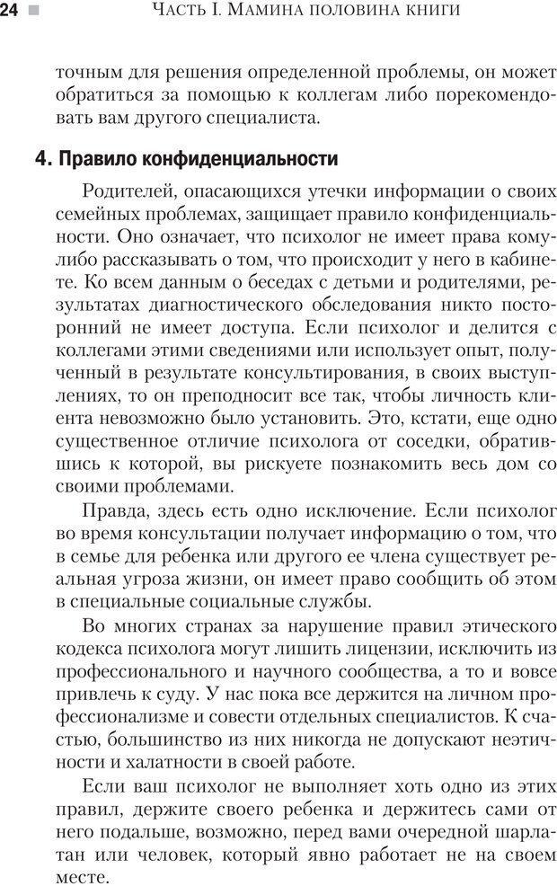 PDF. Настольная книга родителей. Павлов И. В. Страница 21. Читать онлайн