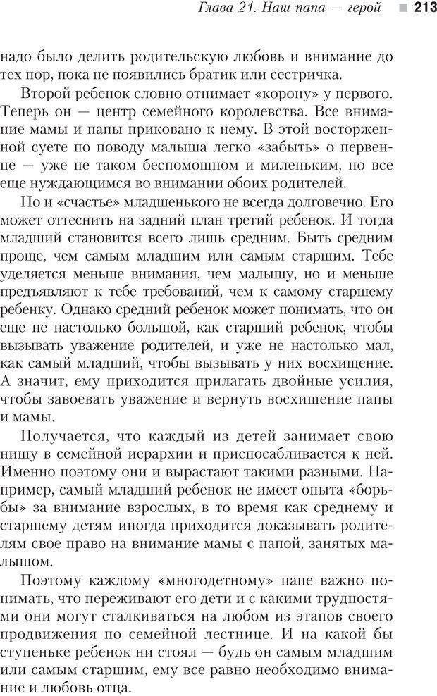 PDF. Настольная книга родителей. Павлов И. В. Страница 210. Читать онлайн