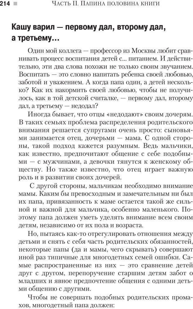 PDF. Настольная книга родителей. Павлов И. В. Страница 211. Читать онлайн