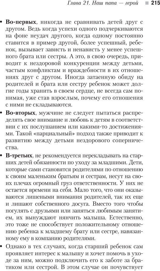 PDF. Настольная книга родителей. Павлов И. В. Страница 212. Читать онлайн