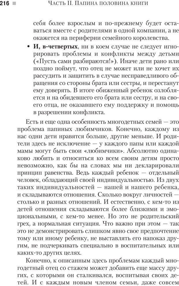 PDF. Настольная книга родителей. Павлов И. В. Страница 213. Читать онлайн