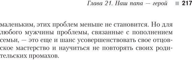 PDF. Настольная книга родителей. Павлов И. В. Страница 214. Читать онлайн