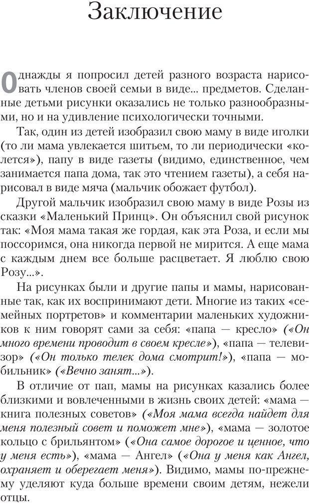 PDF. Настольная книга родителей. Павлов И. В. Страница 215. Читать онлайн