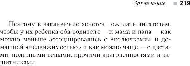 PDF. Настольная книга родителей. Павлов И. В. Страница 216. Читать онлайн