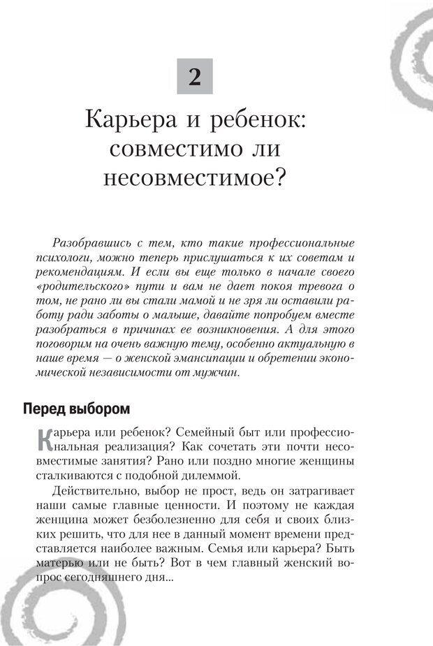 PDF. Настольная книга родителей. Павлов И. В. Страница 22. Читать онлайн