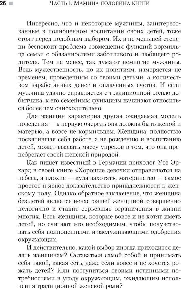 PDF. Настольная книга родителей. Павлов И. В. Страница 23. Читать онлайн