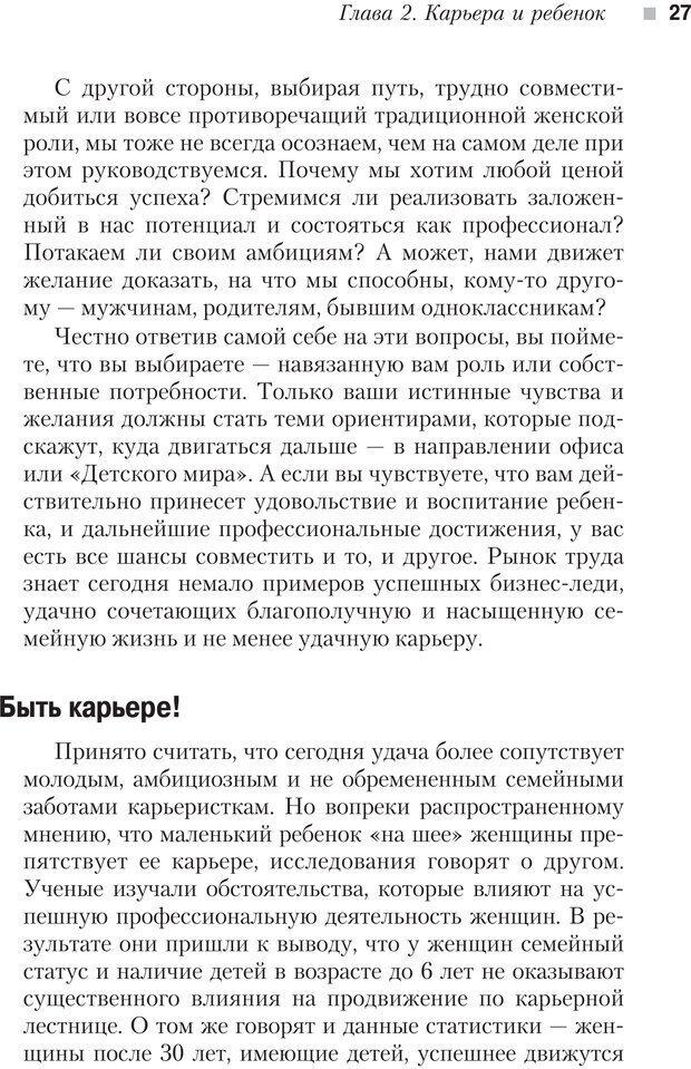 PDF. Настольная книга родителей. Павлов И. В. Страница 24. Читать онлайн