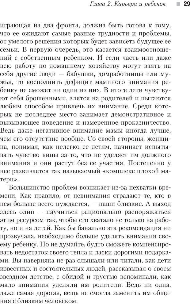 PDF. Настольная книга родителей. Павлов И. В. Страница 26. Читать онлайн