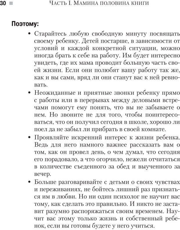 PDF. Настольная книга родителей. Павлов И. В. Страница 27. Читать онлайн