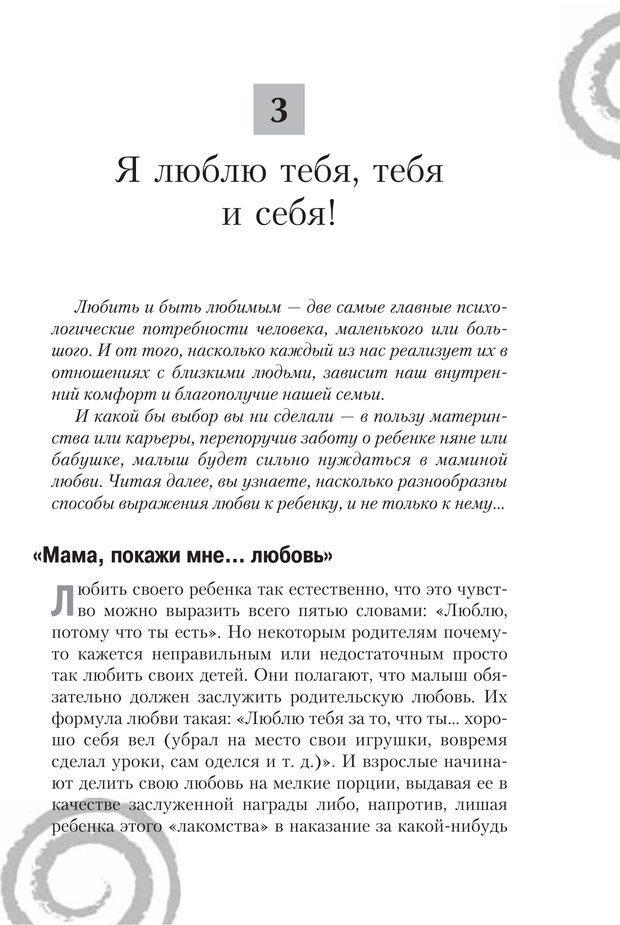 PDF. Настольная книга родителей. Павлов И. В. Страница 28. Читать онлайн