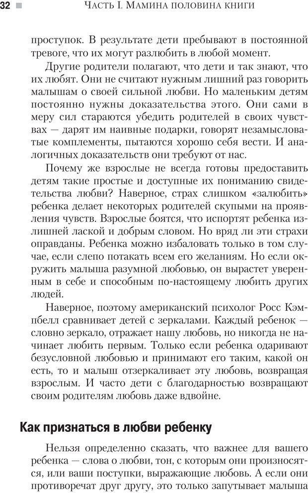 PDF. Настольная книга родителей. Павлов И. В. Страница 29. Читать онлайн