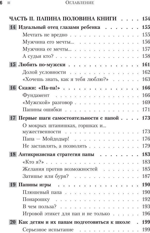 PDF. Настольная книга родителей. Павлов И. В. Страница 3. Читать онлайн