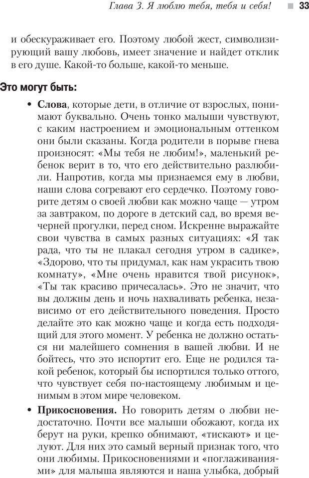PDF. Настольная книга родителей. Павлов И. В. Страница 30. Читать онлайн